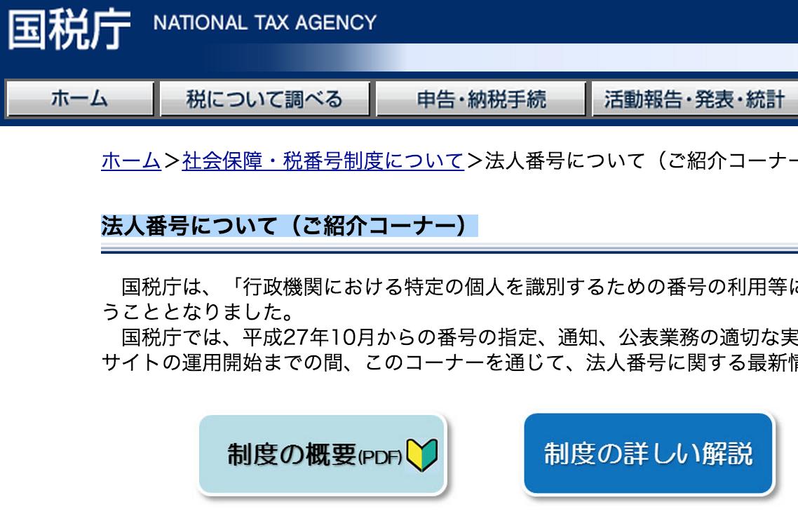 国税庁_法人番号についての画像