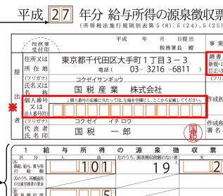 法定調書合計表マイナンバー_12