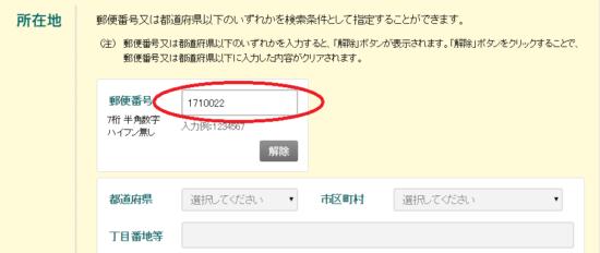 国税庁_法人番号公表サイト_郵便番号で検索する画像