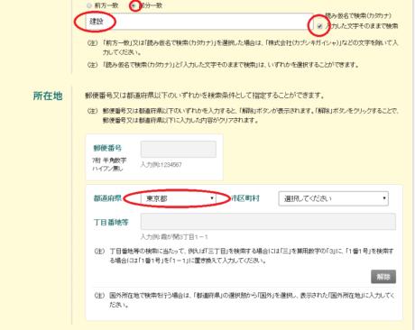 国税庁_法人番号公表サイト_検索例の画像