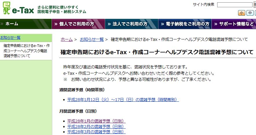 e-Tax_ヘルプデスクの画像