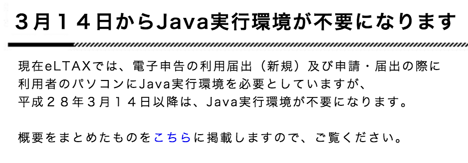 eLTAX_Java実行環境不要の画像