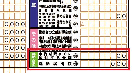 h27_延納の届出_12