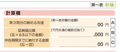 h27_延納の届出_14