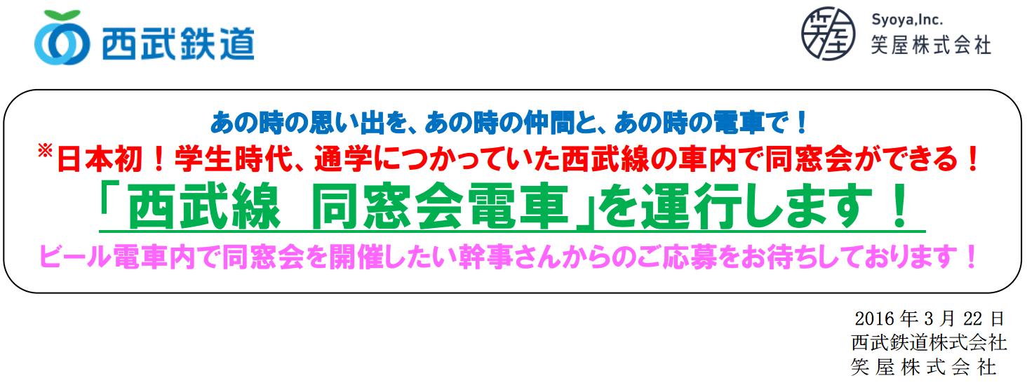西武線同窓会電車の画像