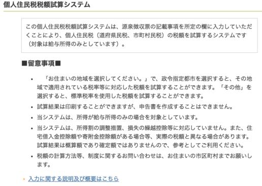 h28_住民税試算_16