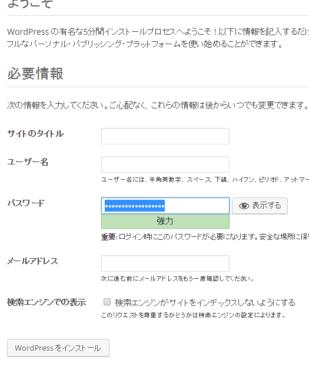 wordpress_ローカル環境_20