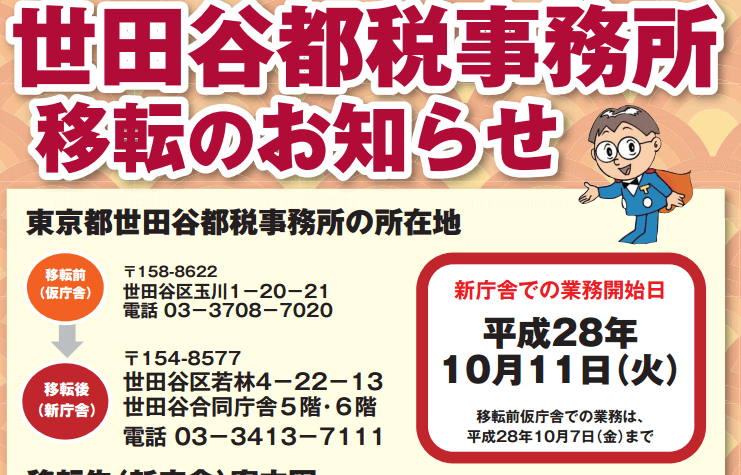 h28_世田谷都税_移転の画像