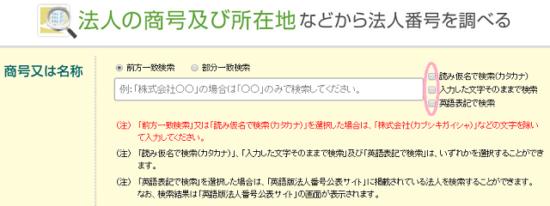 国税庁_法人番号公表サイト_商号等から検索の画像