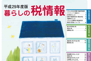 h29_暮らしの税情報_表紙の画像