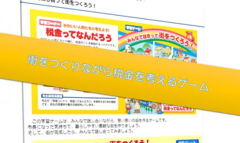 大阪国税局租税教育の画面
