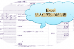 Excel_法人住民税納付書の画像