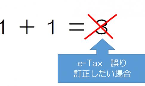 e-tax_誤りを訂正したい場合の画像