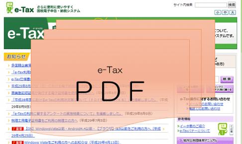 e-tax_PDFの画像