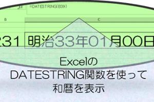 excel_DATESTRING関数の画像
