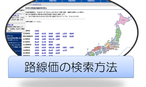 h27_路線価の検索方法の画像