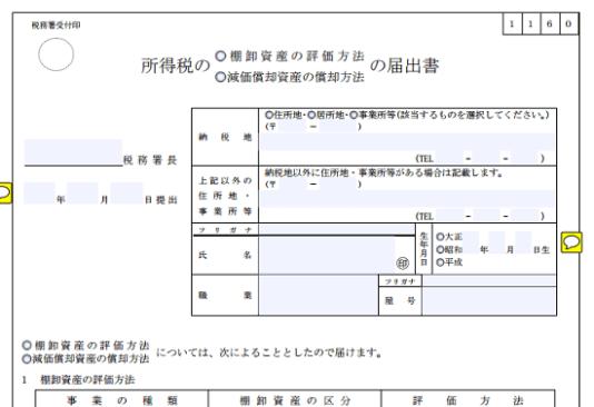 h29_個人事業主開業時届出申請_棚卸評価、減価償却方法の届出書の画像