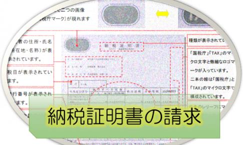 h29_納税証明書の請求の画像