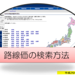 h29_路線価の検索方法の画像