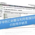 h29_e-tax_利用者識別番号取得のアイキャッチ画像