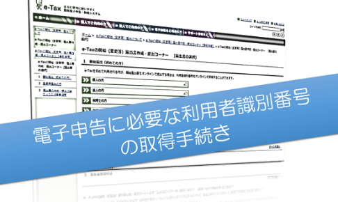 h29_e-tax_利用者識別番号取得のアイキャッチ画像