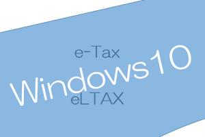 windows10_e-taxとeltaxの画像