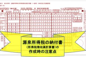 源泉所得税の納付書(所得税徴収高計算書)の記載ミスのアイキャッチ画像
