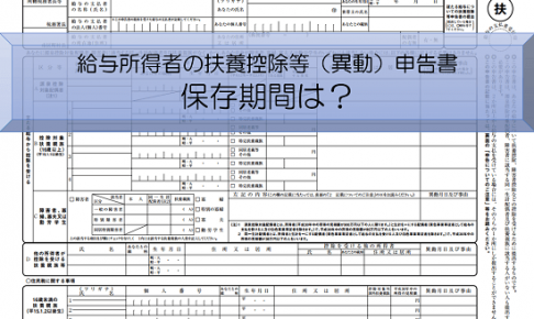 h30_扶養控除等申告書の保存期間のアイキャッチ画像