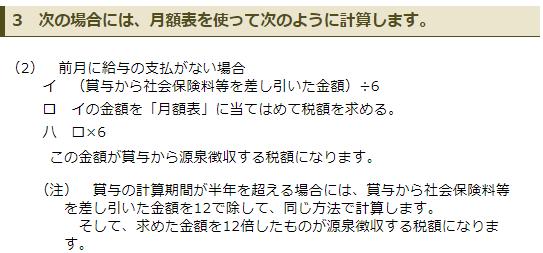 平成29年分-賞与に対する源泉徴収税額-前月なしの計算
