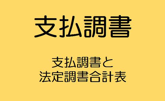 top-カテゴリー別画像-支払調書2
