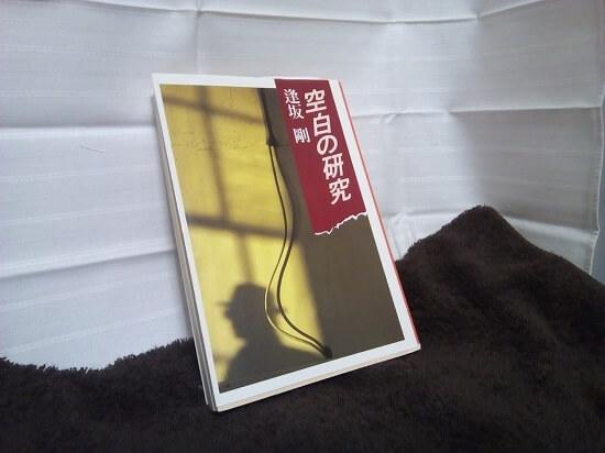 空白の研究-逢坂剛著の画像