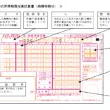 所得税徴収高計算書の記載方法の画像