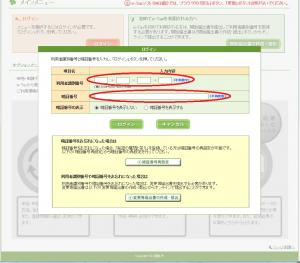 e-Taxソフト(WEB版)-ログイン画面