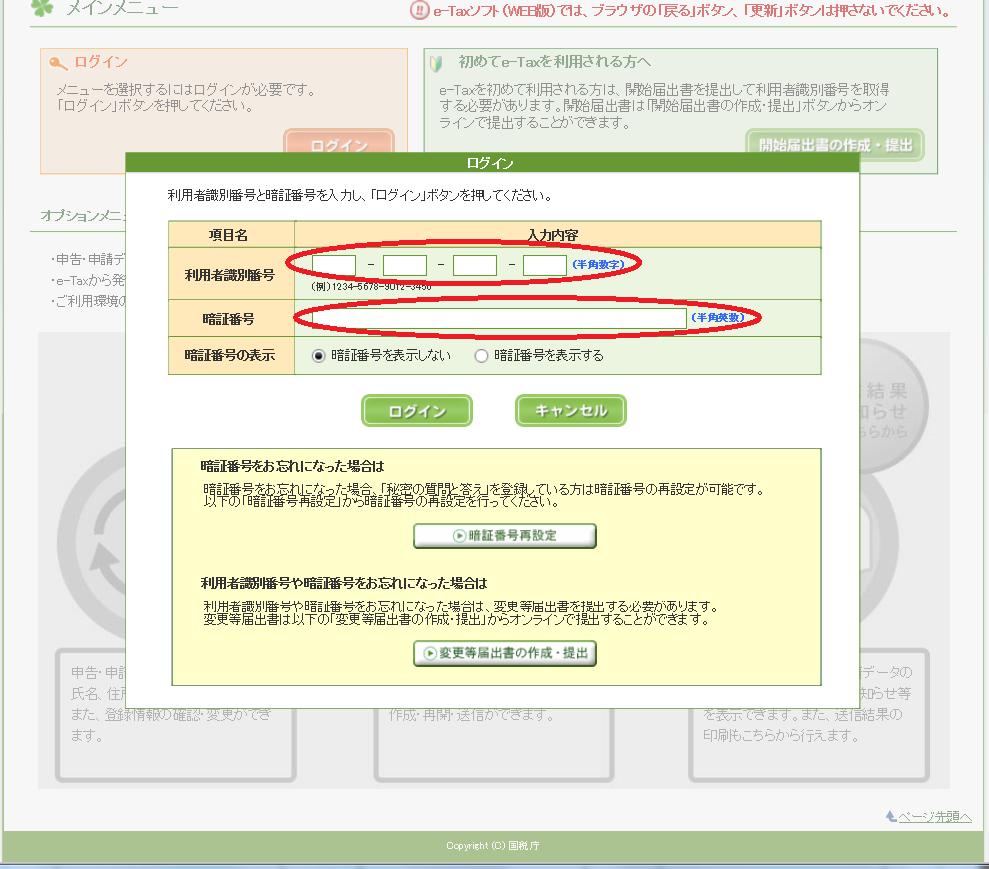 版 web e tax