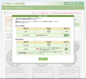 e-Taxソフト(WEB版)-事前準備警告2