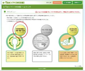 e-Taxソフト(WEB版)-初めて利用する場合のログイン後画面