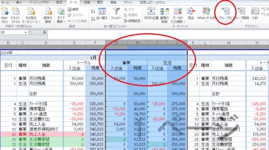 収支計画表_グループ化