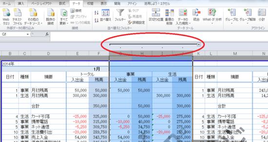 収支計画表_グループ化2