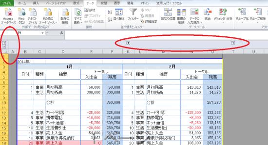収支計画表_グループ化3
