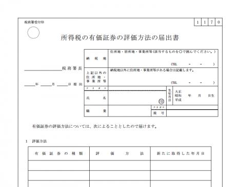 所得税の有価証券の評価方法の届出書
