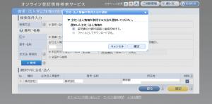 登記ねっと_商業・法人登記情報の検索_取得方法の選択