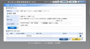 登記ねっと_商業・法人登記情報の検索_1社選択されている状態