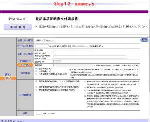 登記ねっと_登記事項証明書交付請求書_Step1-2(直接入力)