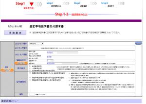登記ねっと_登記事項証明書交付請求書_Step1-2