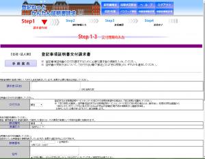 登記ねっと_登記事項証明書交付請求書_Step1-3