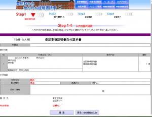 登記ねっと_登記事項証明書交付請求書_Step1-4