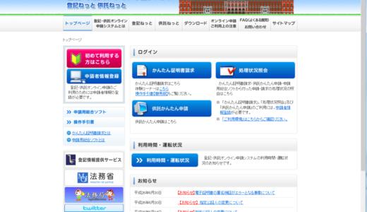 【事務手続き】謄本(商業登記)が必要になったら登記ねっとでWeb画面で申請して取得④