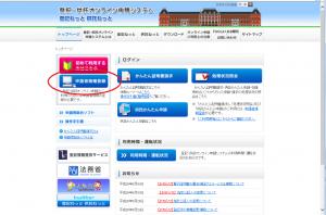 登記ねっと_top_申請者情報登録選択