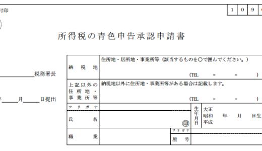 開業後の税務手続き(個人事業主)①
