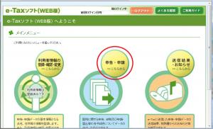 e-Taxソフト(WEB版)-メインメニュー